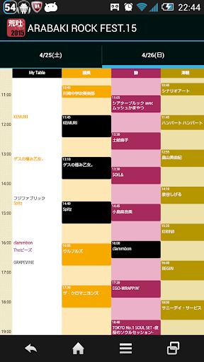 ARABAKI ROCK FEST.15 タイムテーブル