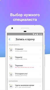 ЕМИАС.ИНФО- screenshot thumbnail