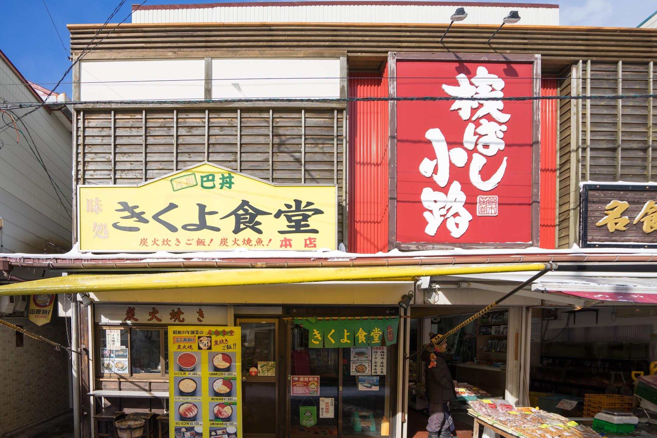 Hakodate morning market Kikuyo Shokudo1