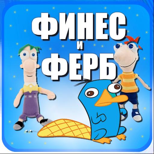 Угадай финес и ферб игра (game)