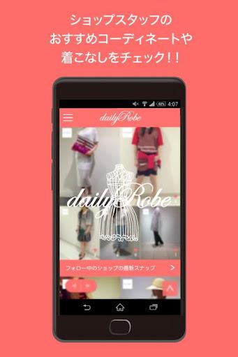 dailyRobe ファッションコーディネートbyタカシマヤ
