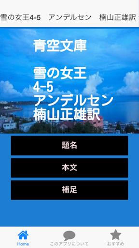 青空文庫 雪の女王4-5 アンデルセン 楠山正雄訳