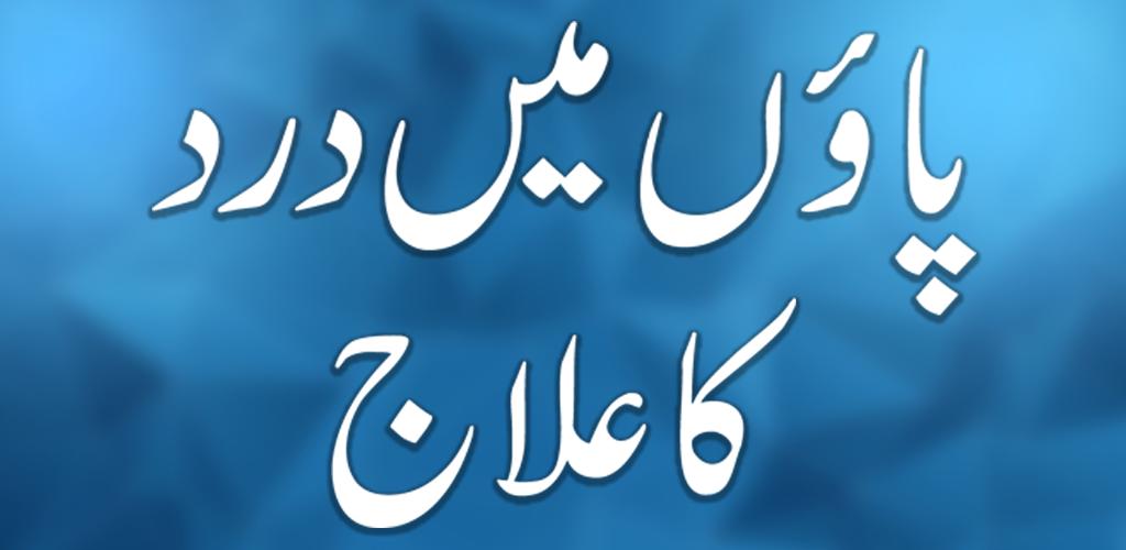 Download Paon Main Dard Ka Ilaj APK latest version 1 1 for