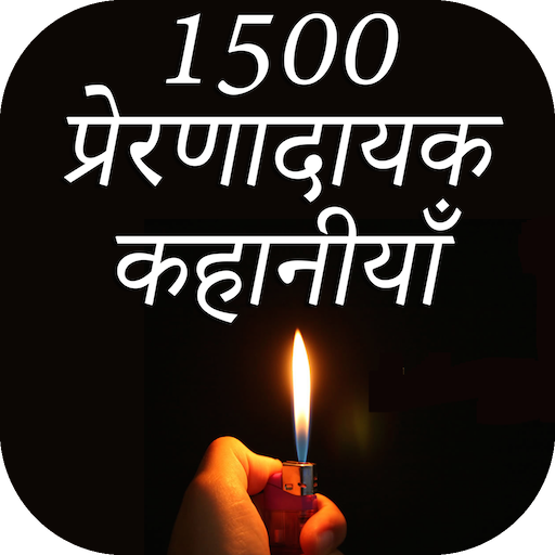 1500 Hindi Stories
