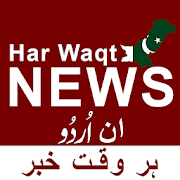 Pakistani news tv newspaper news tv urdu