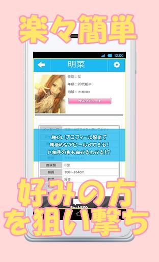 玩免費遊戲APP|下載恋人探しやリアルな出会いなら『ペアボード☆』 app不用錢|硬是要APP