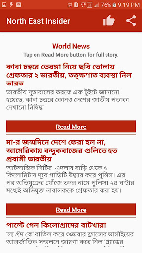 Download North East Insider - Bengali News & Epaper App on