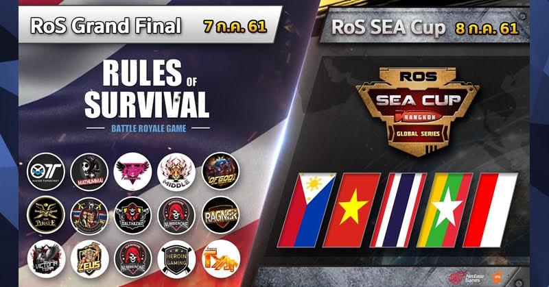 [ROS] เกมฟอร์มยักษ์จัดแข่ง 2 วัน ชิง 2 ล้าน!