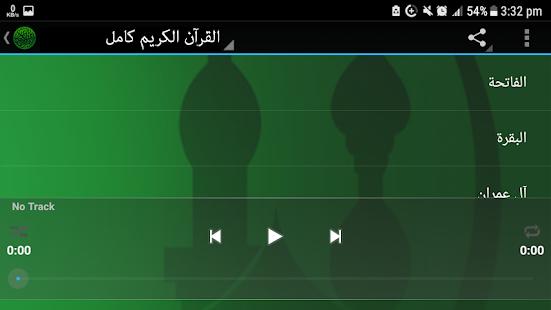 عبد الرشيد صوفي قرآن كامل جودة عالية حفص عن عاصم screenshot