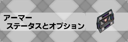 【アストロキングス】アーマーのステータスとオプション