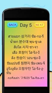 ภาษาเกาหลีขั้นเทพ by นายหน้าใส - náhled
