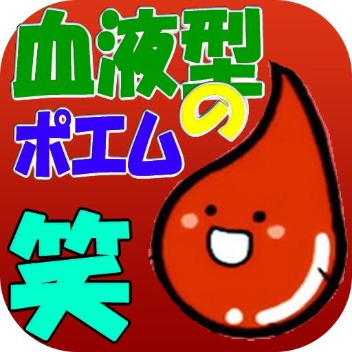 血液型の説明書 漫畫 App LOGO-硬是要APP