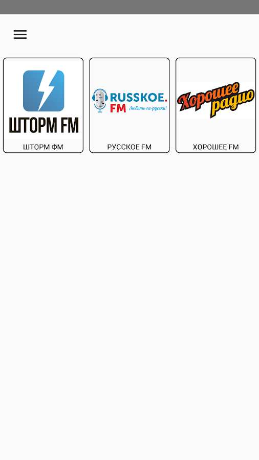 Радио Шторм ФМ / Shtorm FM- screenshot