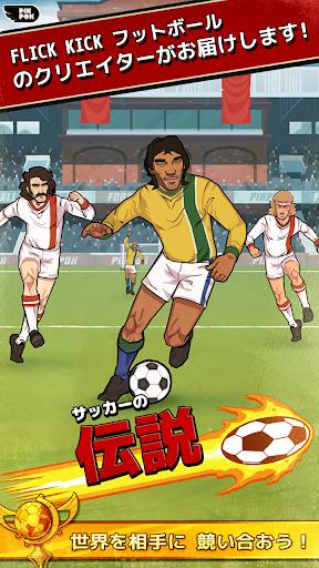 サッカーの伝説
