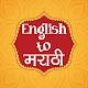 मराठी भाषा शिका Learn Marathi Language Download for PC Windows 10/8/7