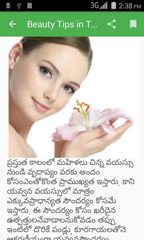 1100 Beauty Tips In Telegu Screenshot