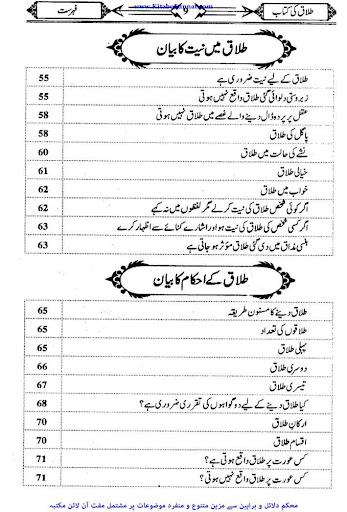 Talaq In Islam:Talaq Ka Anjam screenshot 4