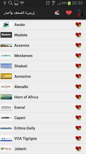 إريتريا صحف وأخبار
