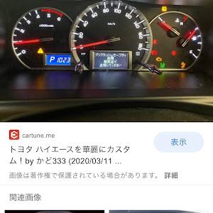 ハイエース  5型のカスタム事例画像 やんゆうさんの2021年01月25日07:03の投稿