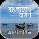 বাংলাদেশ ভ্রমণ গাইড ~ travel guide bangladesh for PC-Windows 7,8,10 and Mac