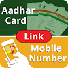 Link Aadhar Card Number with Mobile Number