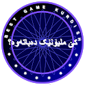 کێ ملیۆنێک دەباتەوە؟ game kurdish icon