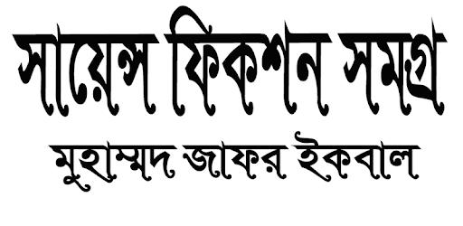 সায়েন্স ফিকশন সমগ্র-মুহম্মদ জাফর ইকবাল