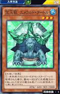 宝玉獣エメラルド・タートル