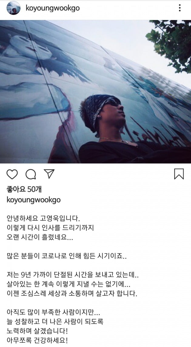 go young wook caption