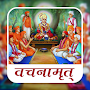 Vachanamrut Audio And Text APK icon