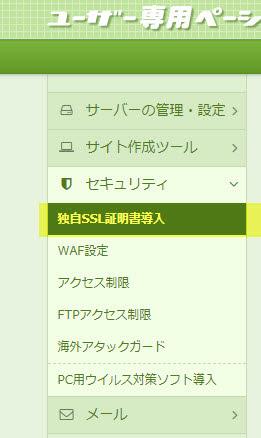 コントロールパネル無料SSL1