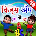 Hindi Kids Learning Alphabets icon