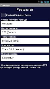 ElLi (free) - Расчет проводки - náhled