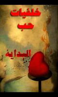 Screenshot of خلفيات حب
