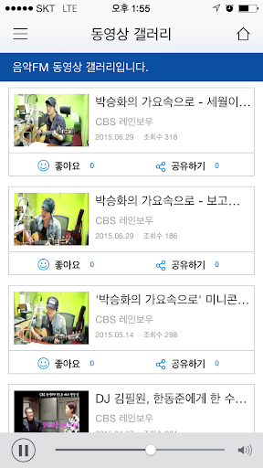 CBS레인보우 screenshot 3