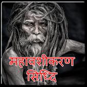 महावशीकरण सिध्धि : Vashikaran