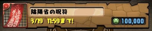 陰陽省の呪符-モンスター購入