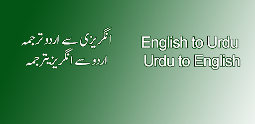 Urdu Translation - Apps on Google Play