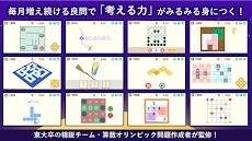シンクシンク - パズルや図形で思考力が育つ!算数や勉強が好きになる知育アプリのおすすめ画像1