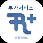 레일플러스 부가서비스 Icon