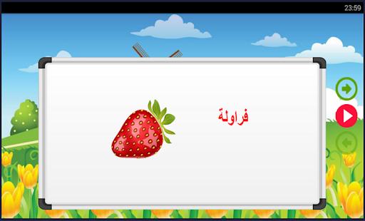 تعليم العربية للاطفال بدون نت