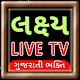 Lakshya TV Live | Gujarati Bhakti Live (app)