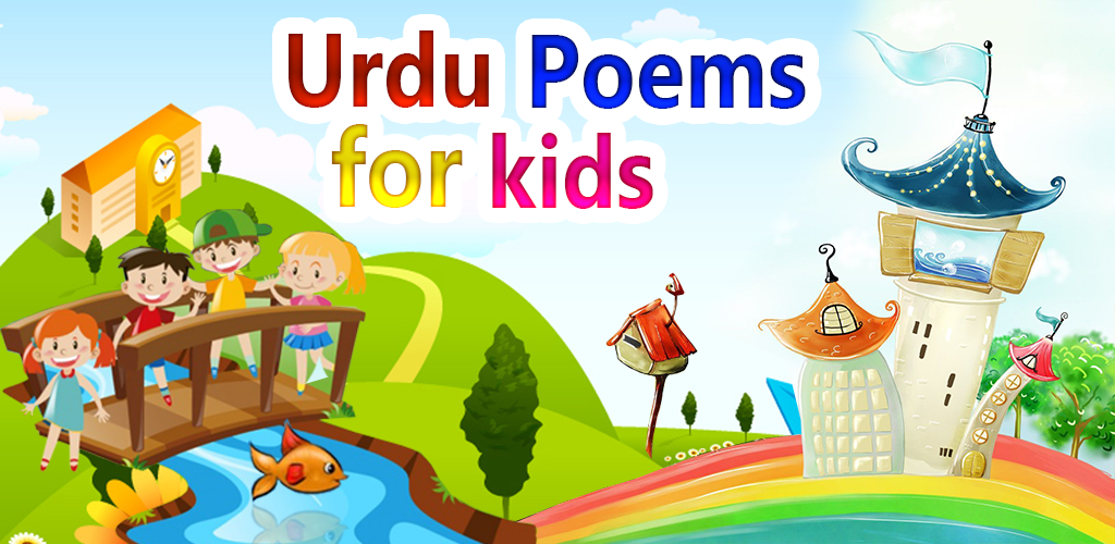 Download Islamic Poems Mp3 Urdu Apk Latest Version App For Android