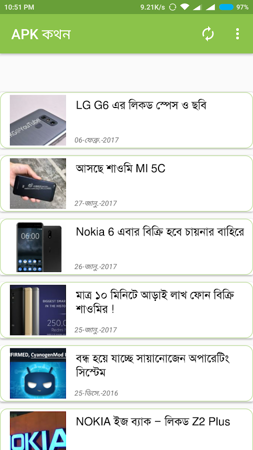 APK কথন- screenshot