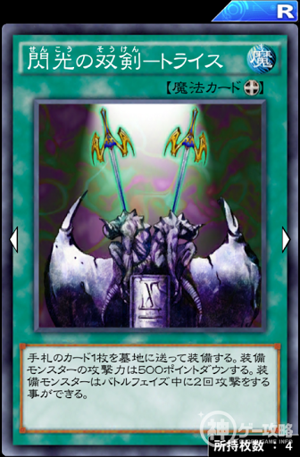 閃光の双剣−トライス