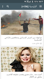 أخبار سوريا - náhled