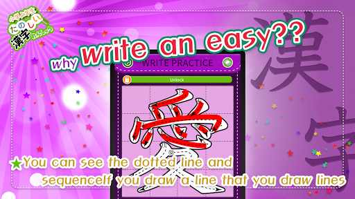Learn Japanese Kanji (Fourth) 1.5.4 Windows u7528 3