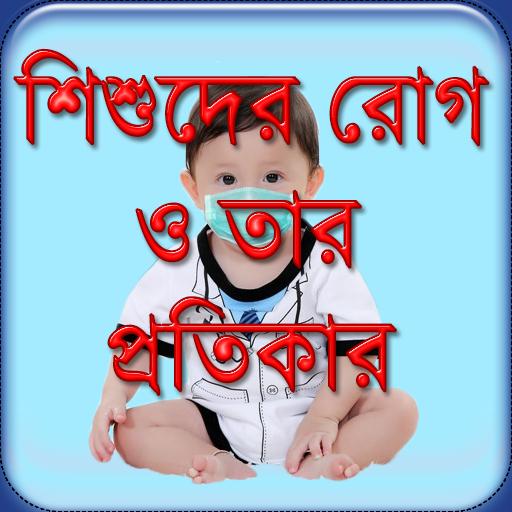শিশুদের রোগ ও তার প্রতিকার Baby Health Tips