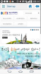 Busan City Tour Bus - screenshot thumbnail