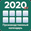 Производственный календарь Беларусь icon